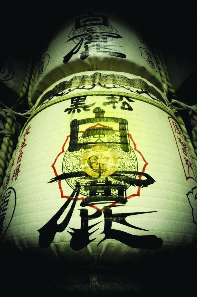 El Sake